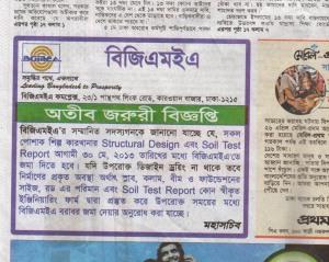 BGMEA_prothom Alo_1 may 2013
